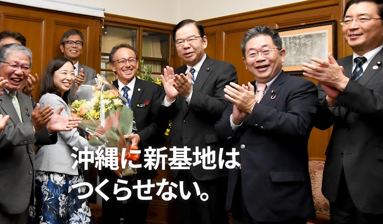 沖縄に新基地はつくらせない。
