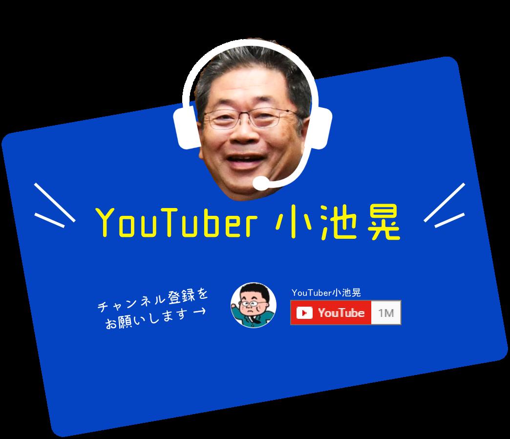YouTuber小池